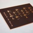 荒川区南千住 石浜神社様の銅製エッチングプレート
