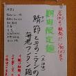 はまんど横須賀 ★鯖節ときのこダシの海老ワンタン麺