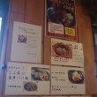 つけ麺 心心(山形県米沢市)