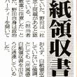野田元総理「白紙領収書」発覚で言い訳する惨め・・・。