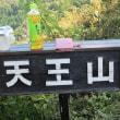 火曜会(天王山・前平山)2017.9.26