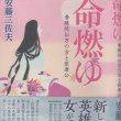 関ヶ原を戦った姫・徳川家康「お勝の方」・太田資暁・江戸城・江澤廣