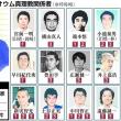 ◇【オウム死刑囚分散】・・・・・・全員一斉の執行はとても不可能。首謀者;松本死刑囚から執行することになるようだ!