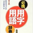 必携 用字用語辞典 中型版