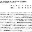 稲作は韓国から、と東京国立博物館が堂々と誤情報
