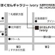 キタ・コトリ2018最終日です!