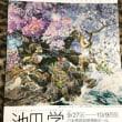 秋のおすすめアート!池田学展見学会