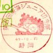 静岡郵便局(第8回東海ジュニア切手展・S49.10.21)