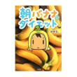バナナによるダイエットはgooー?