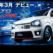 新型アルト ターボRS 2015年3月デビュー。