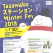 JR田沢湖駅イベント情報!「TazawakoステーションWinter Fes 2018」