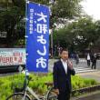 5月23日 本日は矢川駅で朝の市政報告を行いました