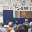 ちーさな人形劇場 ふーちゃん の8月28日~30日の東北公演日記