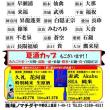 6/16(土)・17(日)店頭チラシ