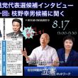 民進党代表選挙候補者に直撃インタビュー 第1回衆議院議員・枝野幸男候補