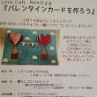 【開催】『ママヨガ』【募集】『バレンタインカードを作ろう』@暮らしづくりビレッジ