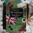 ジェフリー・アーチャーの『15のわけあり小説』を読む