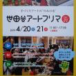 世田谷アートフリマ vol.31【キャロットタワー】