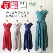 パーティードレス529 ロング ミモレ丈のワンピース 結婚式 母 袖あり 大きめ M 赤 緑 紺 ゆったりまとってリボンでスッキリ!