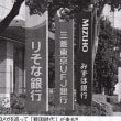 三菱UFJ・三井住友・みずほ襲う新事態