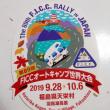 天栄村で世界大会