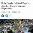 神戸製鋼の大規模データ偽造がどれほど世界に衝撃を与えたか (宋 文洲)