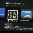 dazn テレビ/PS4/iPhoneで見れない時の対処方法おすすめ|高画質で録画しよう