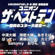 本日(3/21)UNIONFIELDで「ユニオン・ザ・ベストテン」!頑張らなきゃ!