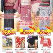 本日より!秋のリサイクル着物セール開催!!