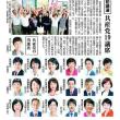 日本共産党の躍進と安倍政権の大敗 国民の怒り選挙で示す