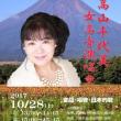 台湾コンサートチラシ(中国語)