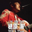 今夜開催!樋原海 LIVE TOUR 2018 @ Talumache Arrow