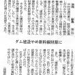 石木ダムー最近の長崎新聞の投書欄より(その14)
