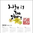 2018年筆文字カレンダー・社長さん座右の銘カレンダー書きます!