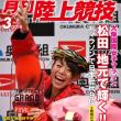 陸上競技専門雑誌二誌が、本州の大雪の為、北海道内での発売延期!