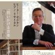 ピーター・ゼルキン ピアノ・リサイタル《ゴルドベルグ変奏曲》