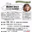 ハッスル神戸記念講演