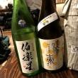 """未だ読み切ったことがないです、新聞の連載小説~今日のお店:""""灰干しの魚""""が美味しい!福島の「灰と日本酒 仁」。"""