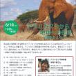 6月10日(日):北海道釧路セミナー