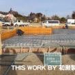 福島県復興公営住宅(大熊町) ~基礎配筋工事~