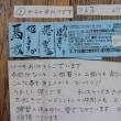 1945年産まれの議事録 出汁~(^ 71 -)-☆
