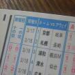 広島は明日、ホームで磐田戦