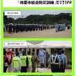2017.8.4岡山・井原 「井原市総合防災訓練」で171PR