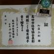 加藤弘樹選手島田市体協優秀選手賞受賞!!