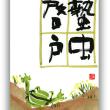 一日一書 1408 蟄虫啓戸(七十二候)