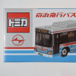 京急バスはKQ?! - トミカ