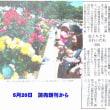 敷島公園バラ園近況<号外>