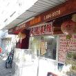中華街では最小規模の店舗。西門通りから少し入った場所での営業ながら頑張っています。「天龍菜館」