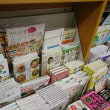 「保育園産の米」好評発売中です!