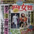 日本一運のいい女ー新皇后の肖像 7